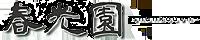 春光園【公式ホームページ】
